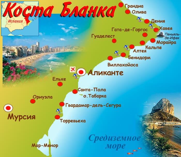 побережье коста-бланка