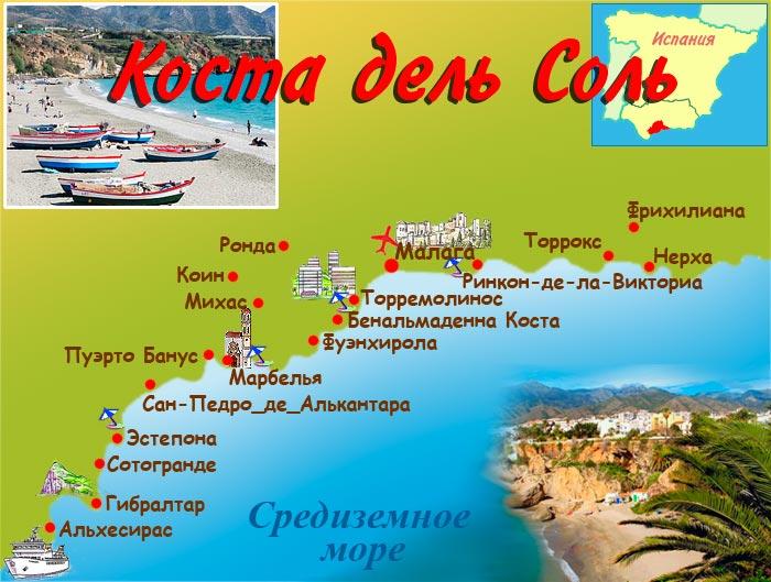 побережье коста-дель-соль