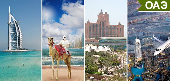 ekskursii po emiratam
