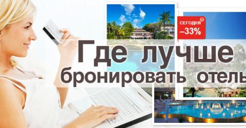 где лучше бронировать отель или апартаменты_новая туристическая система