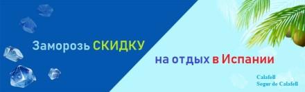 банер Калафель
