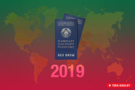 bezvizovye-strany-dlya-belarusov-2019